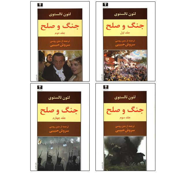 خرید                      کتاب جنگ و صلح اثر سروش حبیبی انتشارات نیلوفر 4 جلدی