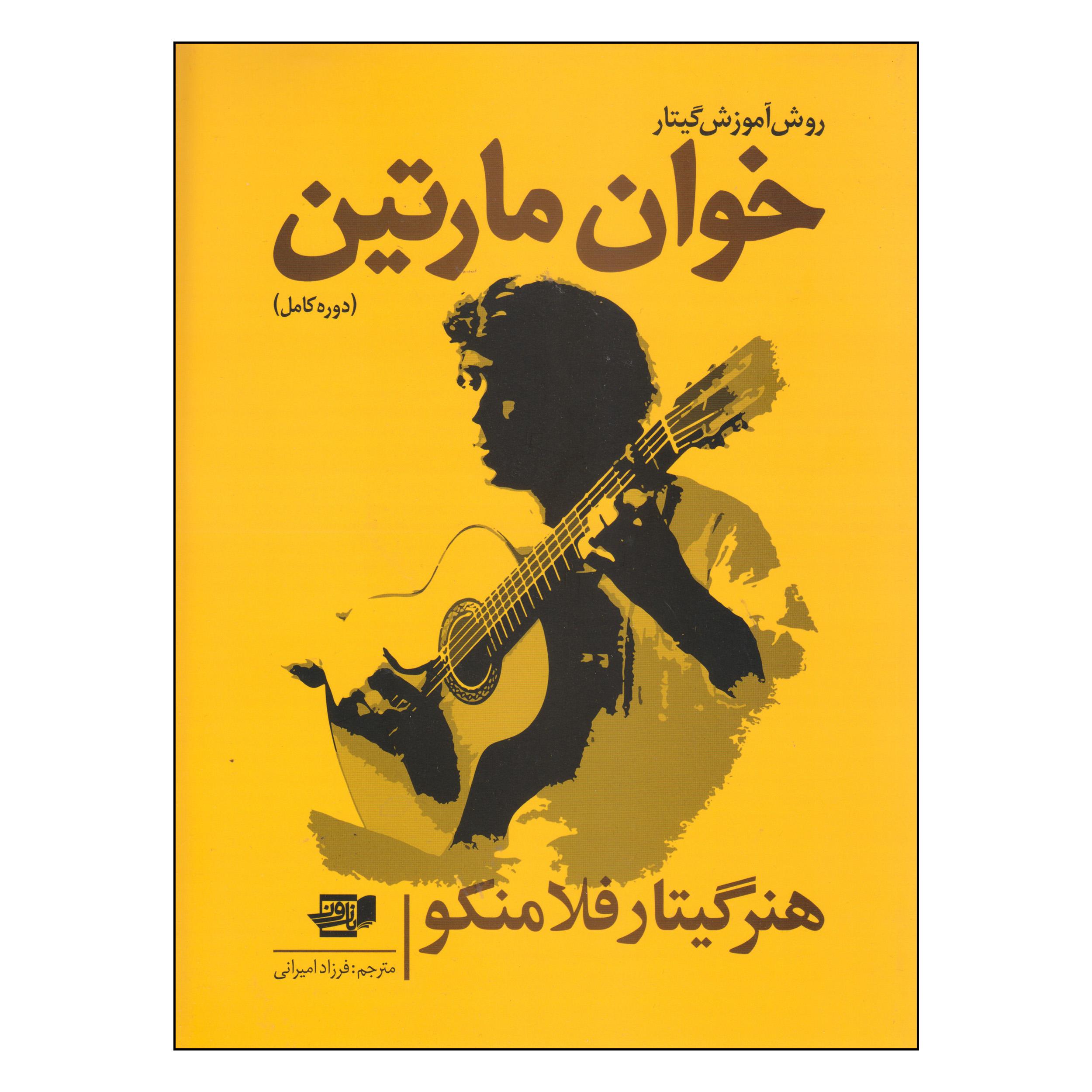 کتاب روش آموزش گیتار اثر خوان مارتین انتشارات گنجینه کتاب نارون