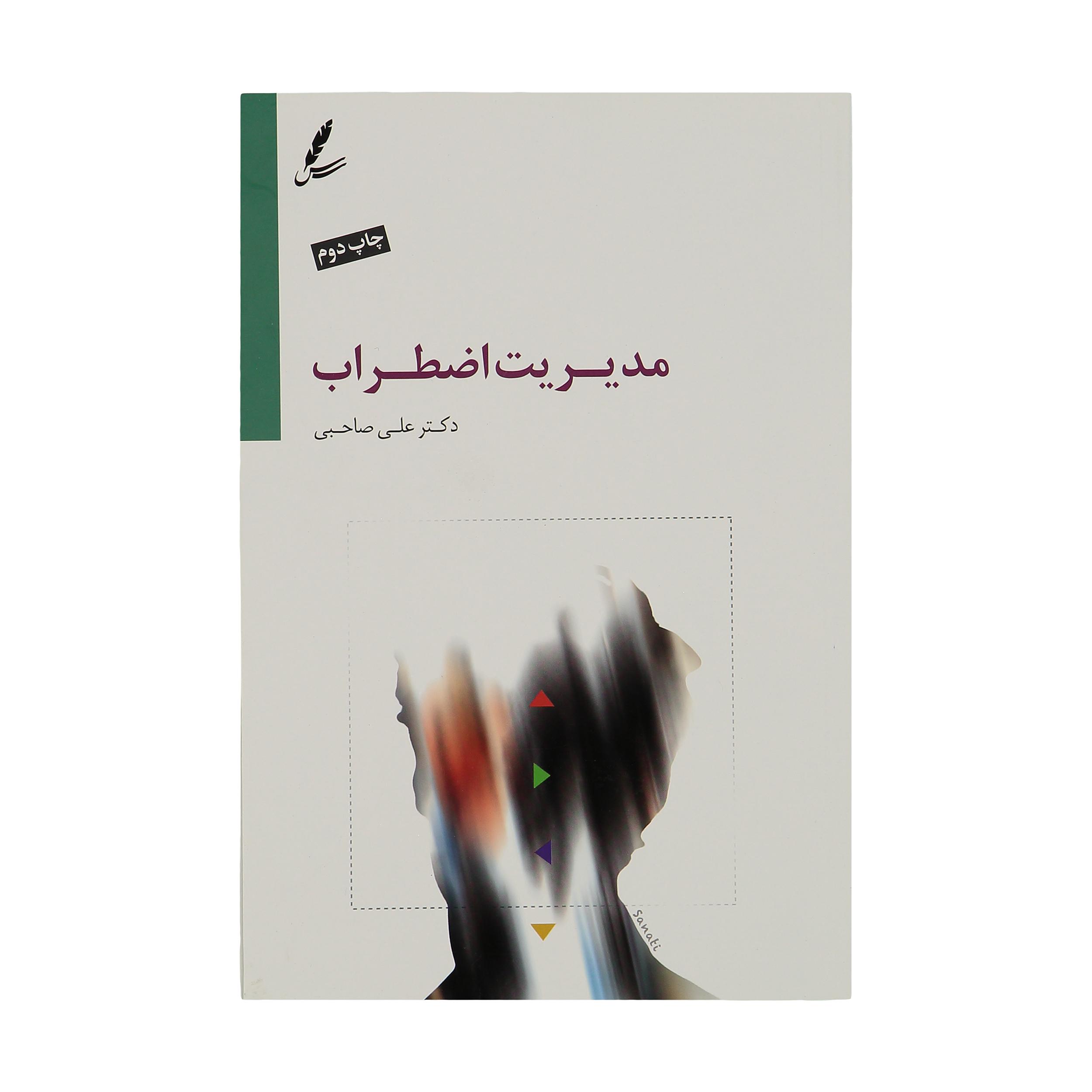 کتاب مدیریت اضطراب اثر دکتر علی صاحبی