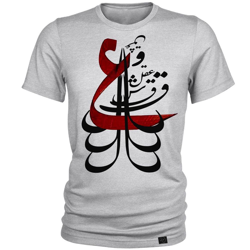 تی شرت  مردانه 27  طرح عقل و عشق کد B127