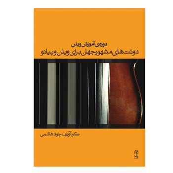 کتاب دورهی آموزش ویلن دوئت های مشهور جهان برای ویولن و پیانو اثر جواد هاشمی انتشارات ماهور