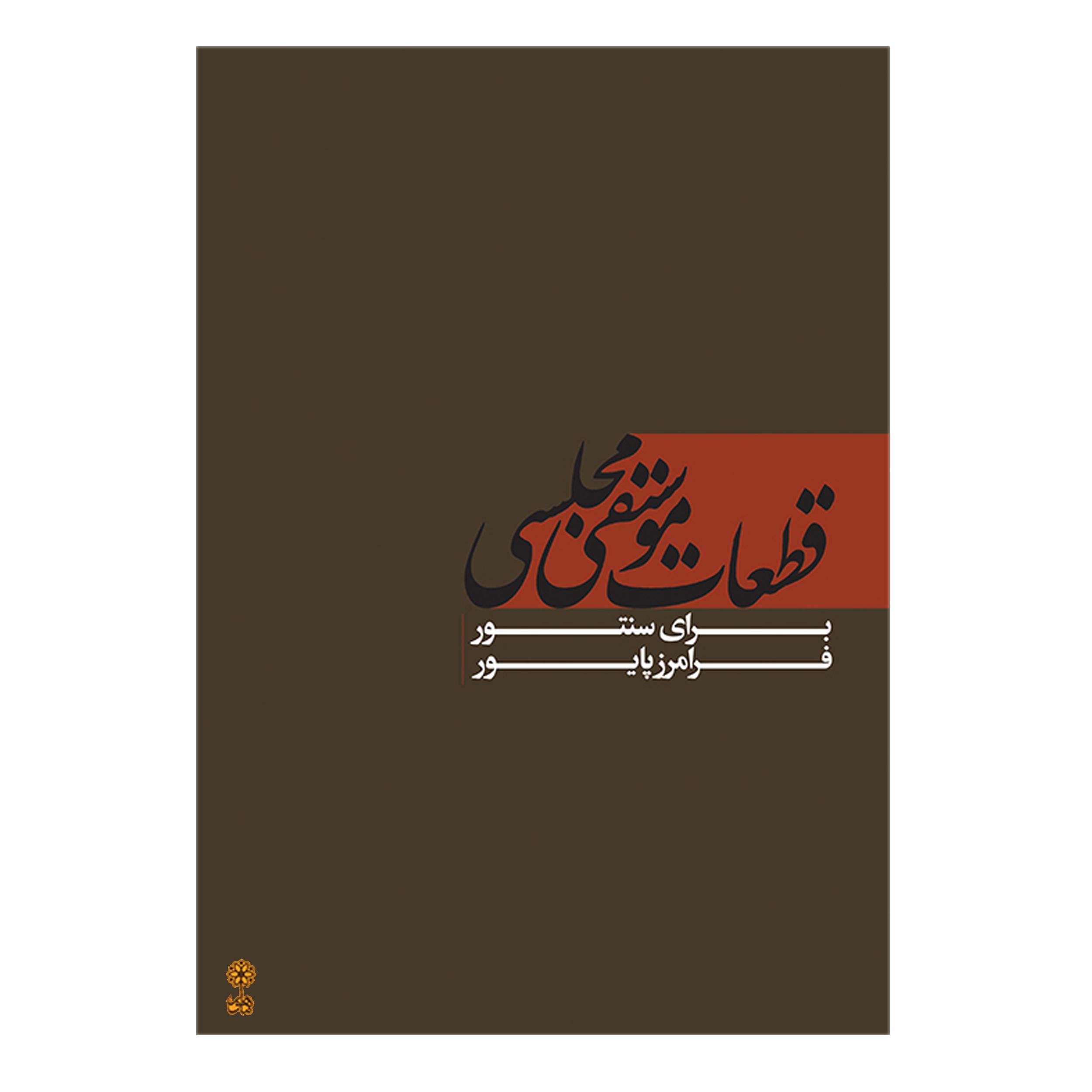 خرید                      کتاب قطعات موسیقی مجلسی برای سنتور اثر فرامرز پایور انتشارات ماهور