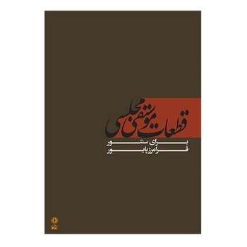 کتاب قطعات موسیقی مجلسی برای سنتور اثر فرامرز پایور انتشارات ماهور