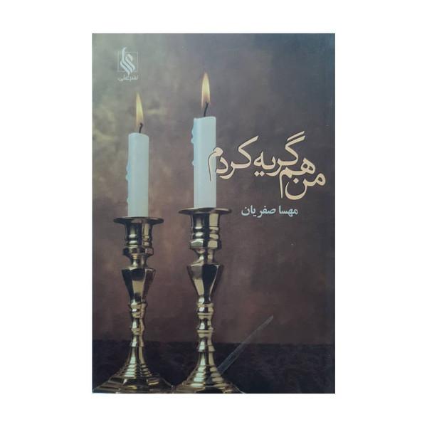 كتاب من هم گريه كردم  اثر مهسا صفريان نشر علي