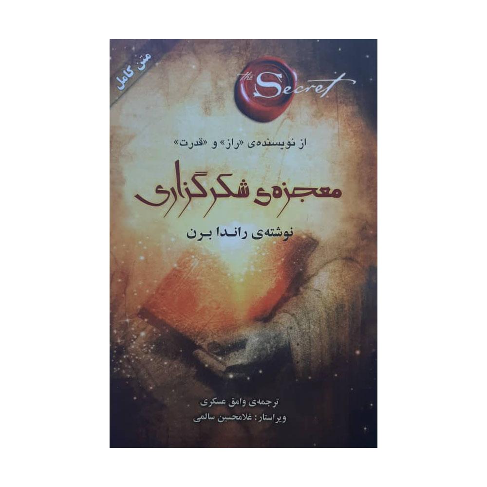 خرید                      كتاب معجزه ي شكرگزاري اثر راندا برن انتشارات صداي معاصر