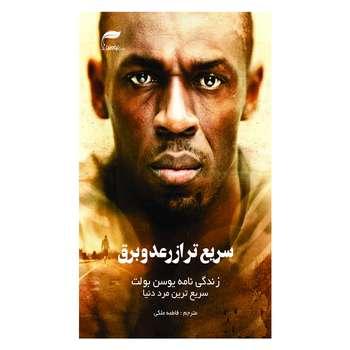 کتاب زندگینامه یوسن بولت، سریع ترین مرد دنیا از انتشارات نیک ورزان