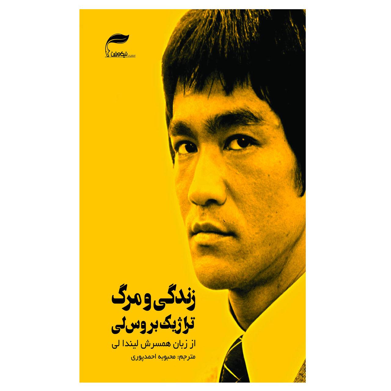 کتاب زندگی و مرگ تراژیک بروس لی اثر لیندا لی انتشارات نیک ورزان
