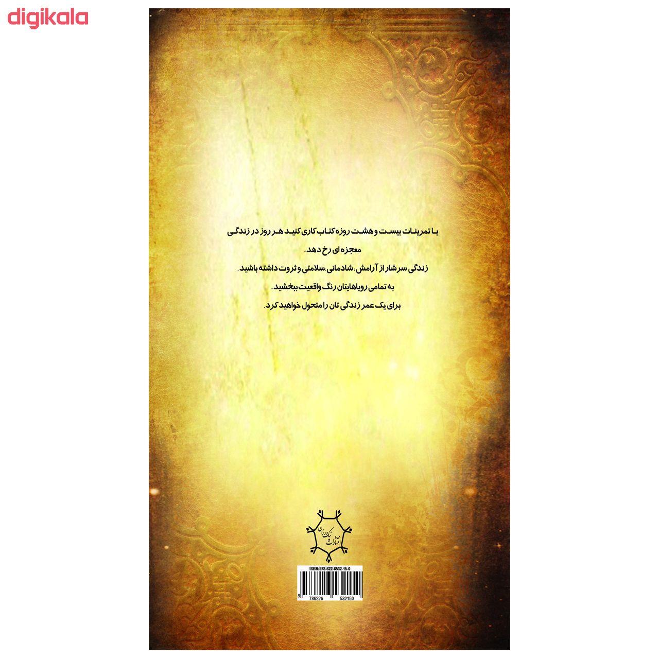 کتاب معجزه شکرگزاری اثر راندا برن انتشارات نیک ورزان main 1 1