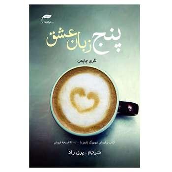 کتاب پنج زبان عشق اثر گری چاپمن انتشارات نیک ورزان