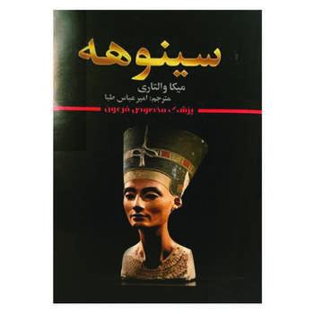 کتاب سینوهه اثر میکا والتاری انتشارات شیرمحمدی