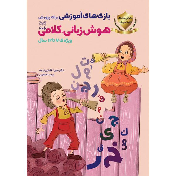 کتاب بازی های آموزشی برای پرورش هوش زبانی - کلامی اثر دکتر منیره عابدی درچه و پریسا جعفری نشر یارمانا