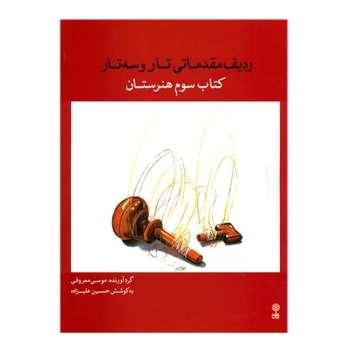 کتاب ردیف مقدماتی تار و سه تار کتاب سوم هنرستان اثر حسین علیزاذه انتشارات ماهور