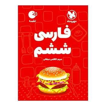 کتاب فارسی ششم اثر مریم کاظمی میقانی انتشارات مهروماه