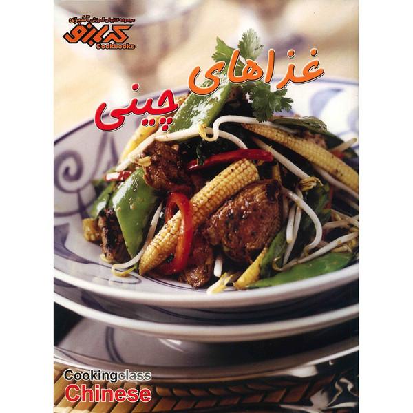 کتاب غذاهای چینی اثر پاملا کلارک