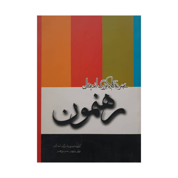 کتاب رهنمون اثر جمعی از نویسندگان انتشارات انسان برتر