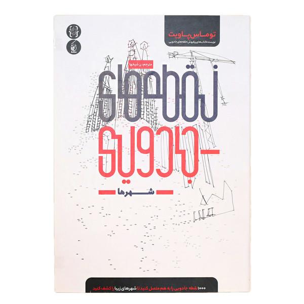 کتاب نقطه های جادویی شهر ها اثر توماس پاویت نشر کیان پارس