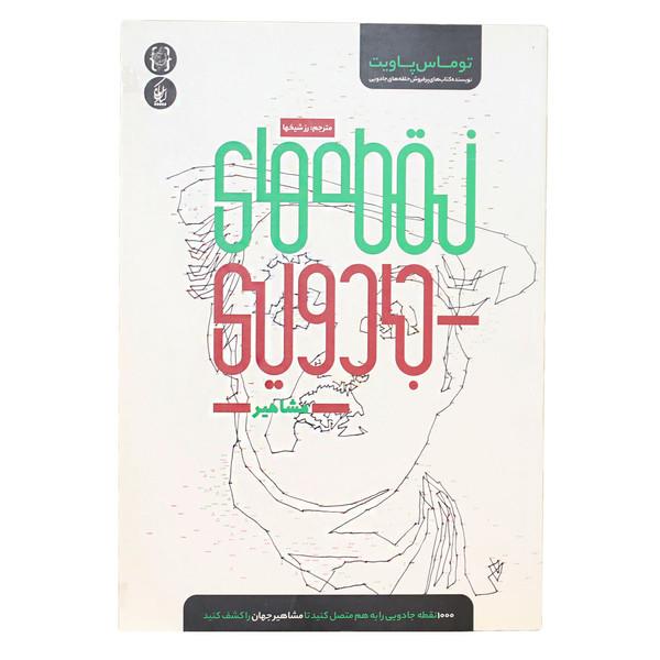 کتاب نقطه های جادویی مشاهیر اثر توماس پاویت انتشارات کیان پارس