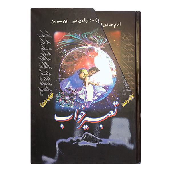 کتاب تعبییر خواب اثر جمعی از نویسندگان انتشارات جاجرمی