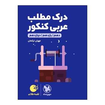 کتاب درک مطلب عربی کنکور اثر مهران ترکمان انتشارات مهر و ماه