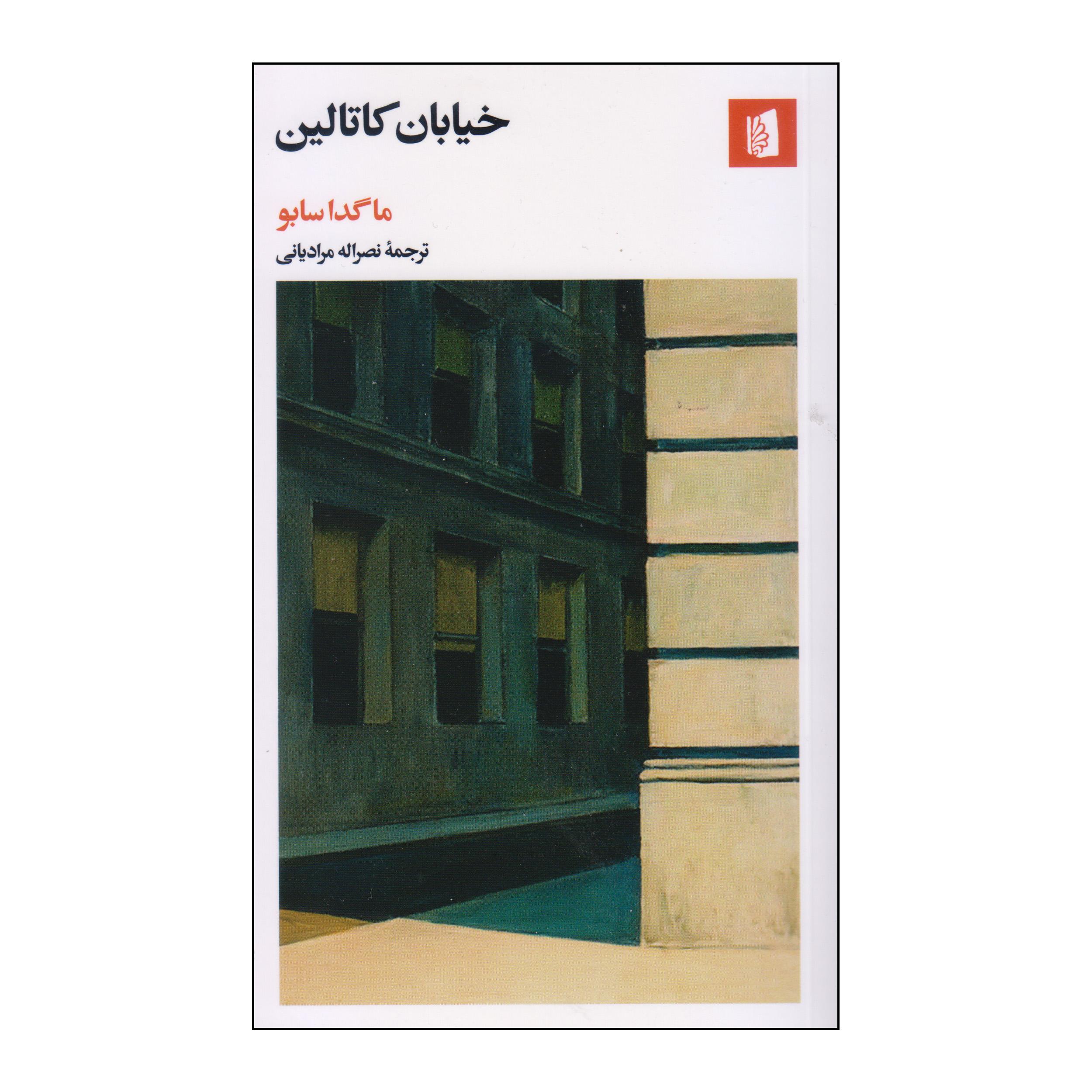 خرید                      کتاب خیابان کاتالین اثر ماگدا سابو نشر بیدگل
