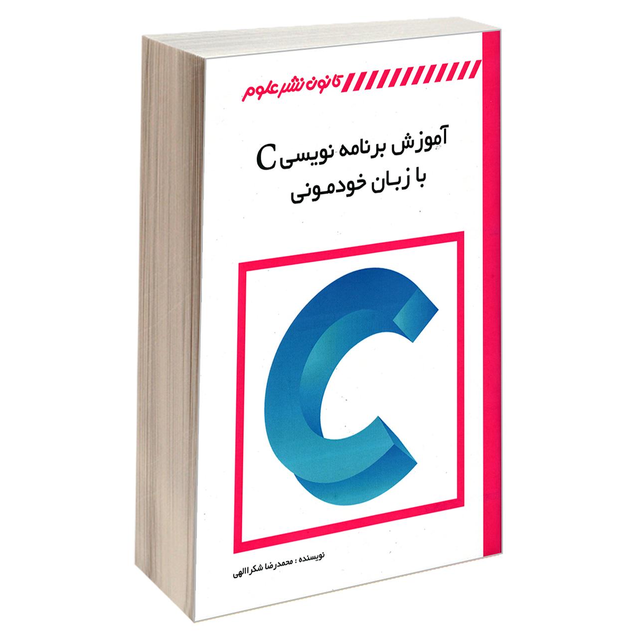خرید                      کتاب آموزش برنامه نویسی C با زبان خودمونی اثر محمدرضا شکراللهی انتشارات کانون نشر علوم