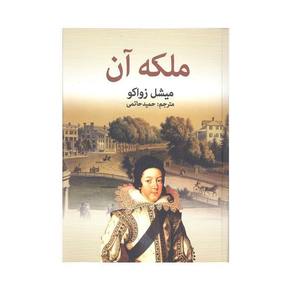کتاب ملکه آن اثر میشل زواکو انتشارات دبیر