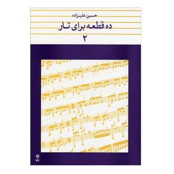 کتاب ده قطعه برای تار اثر حسین علیزاده انتشارات ماهور جلد ۲