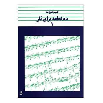کتاب ده قطعه برای تار اثر حسین علیزاده انتشارات ماهور جلد ۱