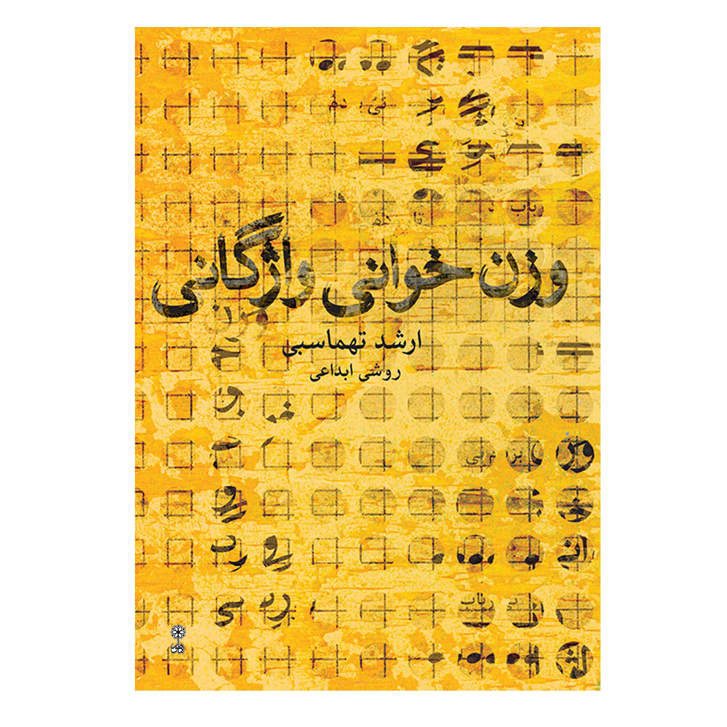 خرید                      کتاب وزن خوانی واژگانی اثر ارشد طهماسبی انتشارات ماهور