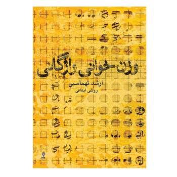 کتاب وزن خوانی واژگانی اثر ارشد طهماسبی انتشارات ماهور