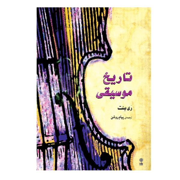 کتاب تاریخ موسیقی غرب اثر ری بنت انتشارات ماهور