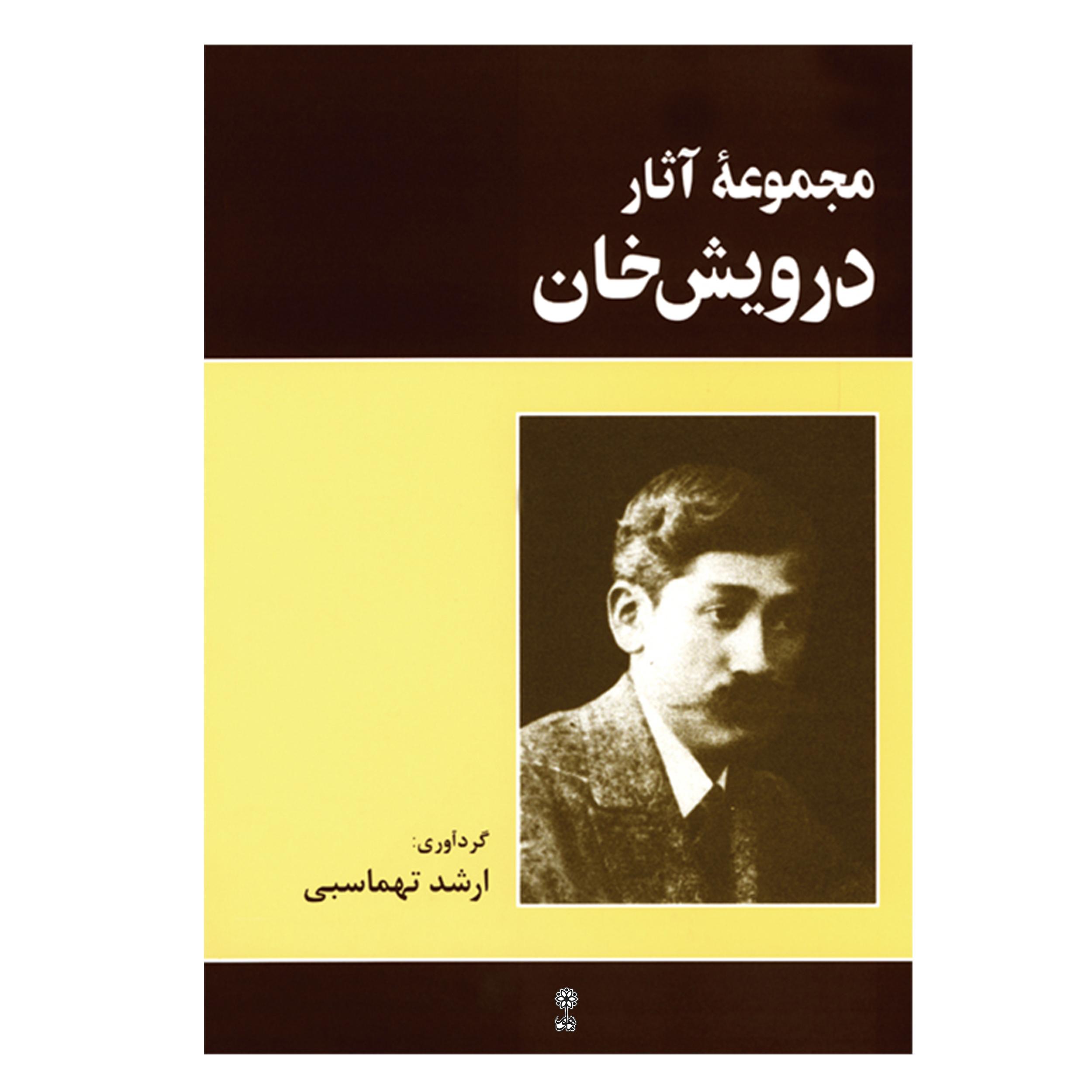 خرید                      کتاب مجموعه آثار درویش خان اثر ارشد تهماسبی انتشارات ماهور