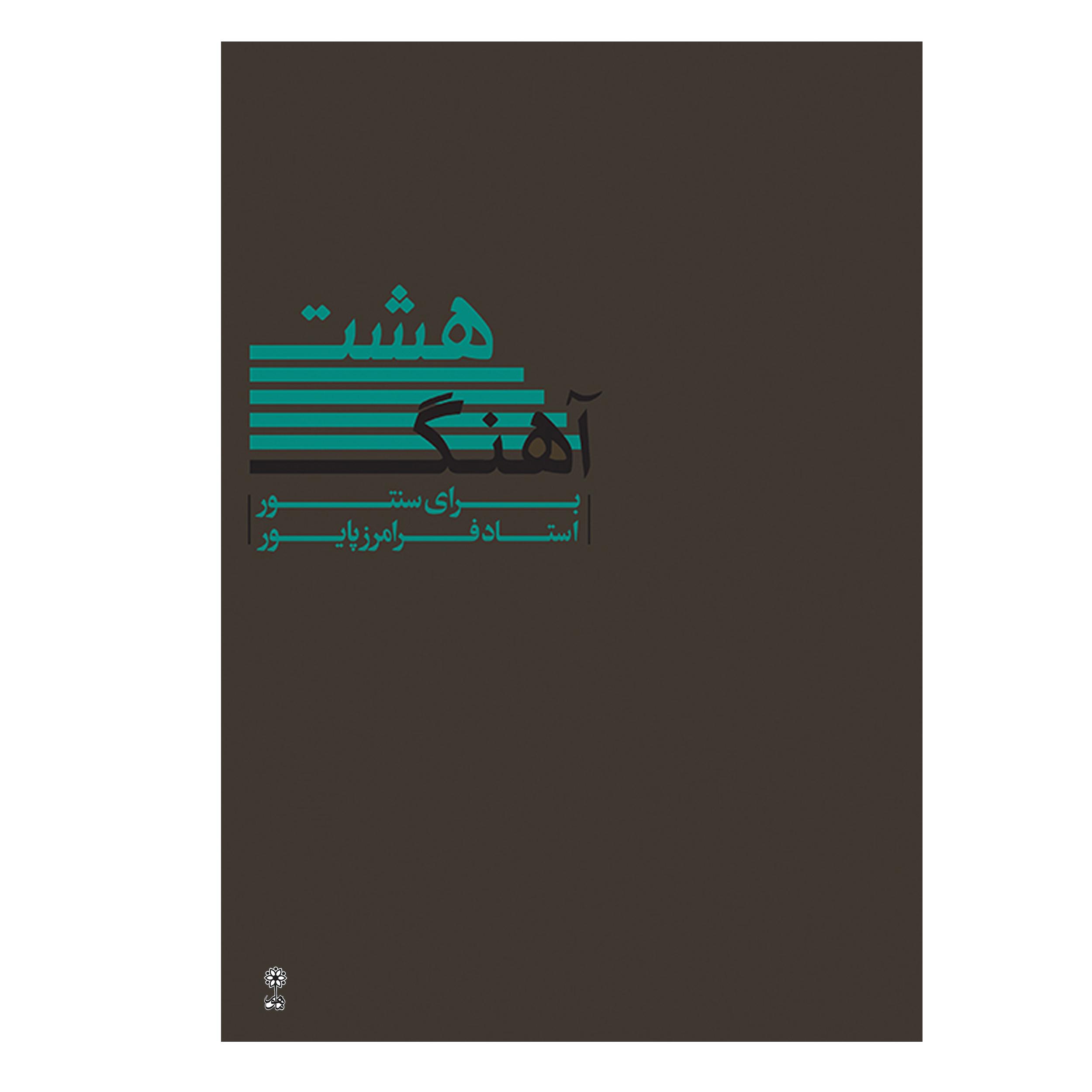 خرید                      کتاب هشت آهنگ برای سنتور اثر فرامرز پایور انتشارات ماهور