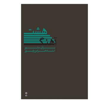 کتاب هشت آهنگ برای سنتور اثر فرامرز پایور انتشارات ماهور