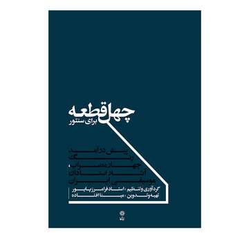 کتاب چهل قطعه برای سنتور اثر فرامرز پایور انتشارات ماهور