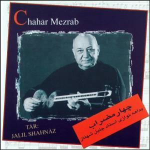 آلبوم موسیقی چهار مضراب اثر جلیل شهناز