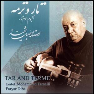 آلبوم موسیقی تار و ترمه اثر جلیل شهناز