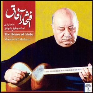 آلبوم موسیقی افتخار آفاق اثر جلیل شهناز
