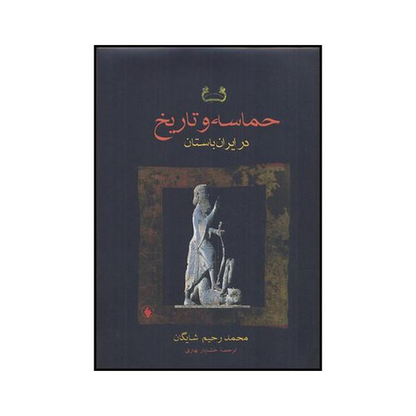 کتاب حماسه و تاریخ در ایران باستان اثر محمد رحیم شایگان انتشارات فرزان روز