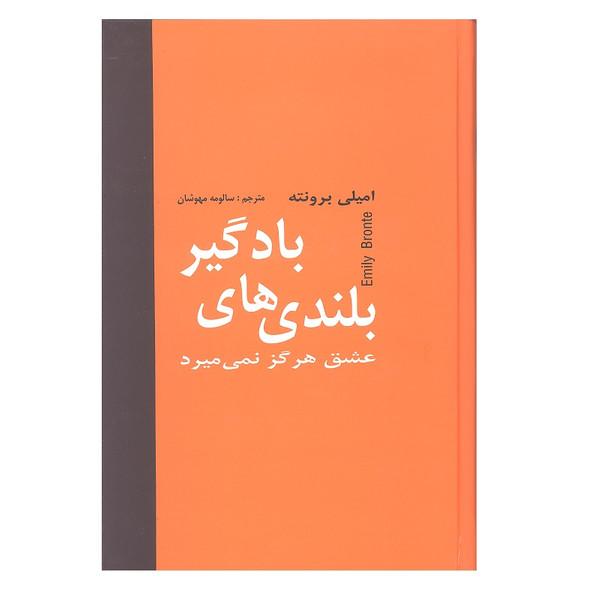 کتاب بلندی های بادگیر اثر امیلی برونته انتشارات دبیر