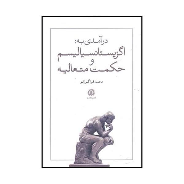 کتاب درآمدی به: اگزیستانسیالیسم و حکمت متعالیه اثر محمد قراگوزلو نشر قصیده سرا