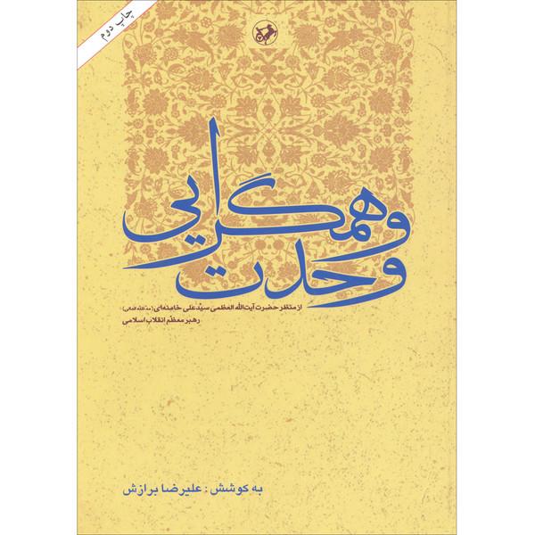 كتاب وهم گرايي وحدت  اثر عليرضا برازش نشر امير كبير