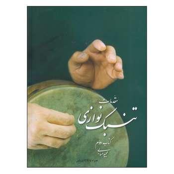 کتاب مقدمات تنبک نوازی اثر مجید حسابی انتشارات تصنیف جلد 2