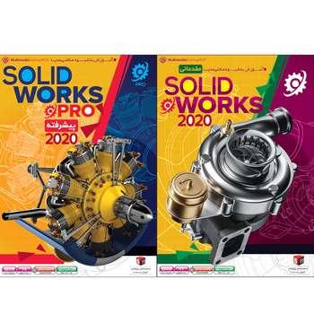 نرم افزار آموزش مقدماتی SolidWorks 2020 نشر مهرگان بهمراه نرم افزار آموزش پیشرفته SolidWorks 2020 نشر مهرگان