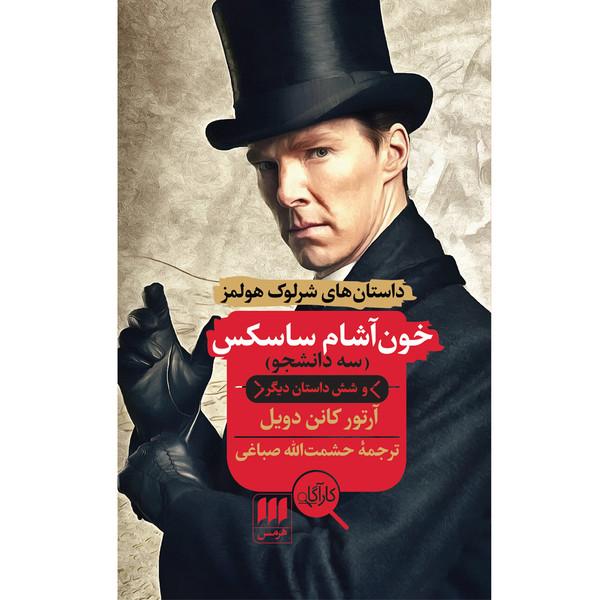 کتاب خون آشام ساسکس اثر آرتور کانن دویل انتشارات هرمس
