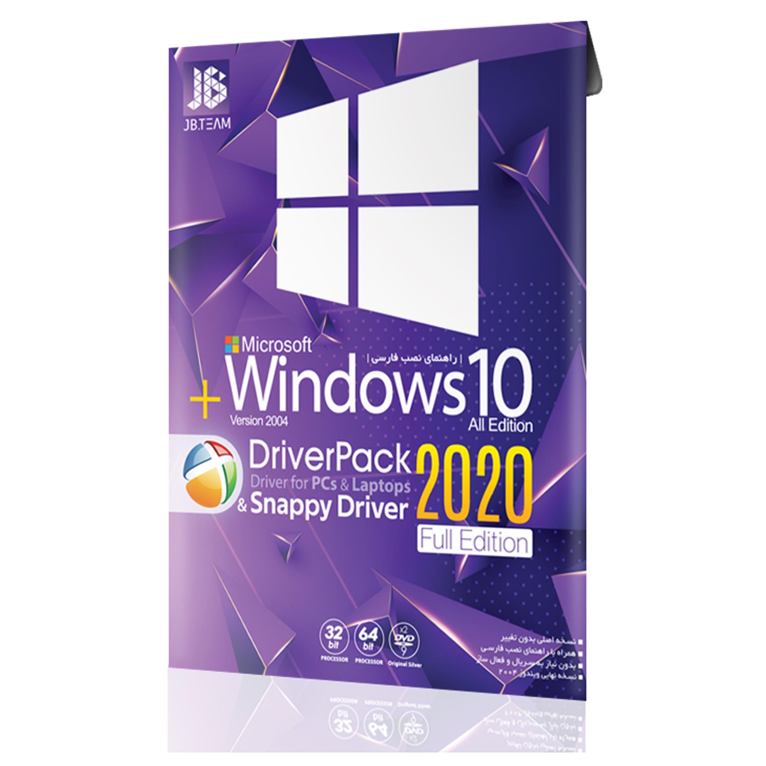 سیستم عامل Windows 10 + Driver Pack 2020 نشر جی بی تیم