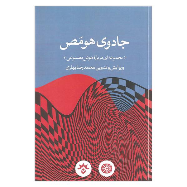 کتاب جادوی هومص اثر محمدرضا بهاری انتشارات پژوهشکده مطالعات فرهنگی و اجتماعی