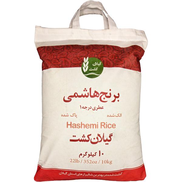 برنج هاشمی عطری گیلان کشت - 10 کیلوگرم