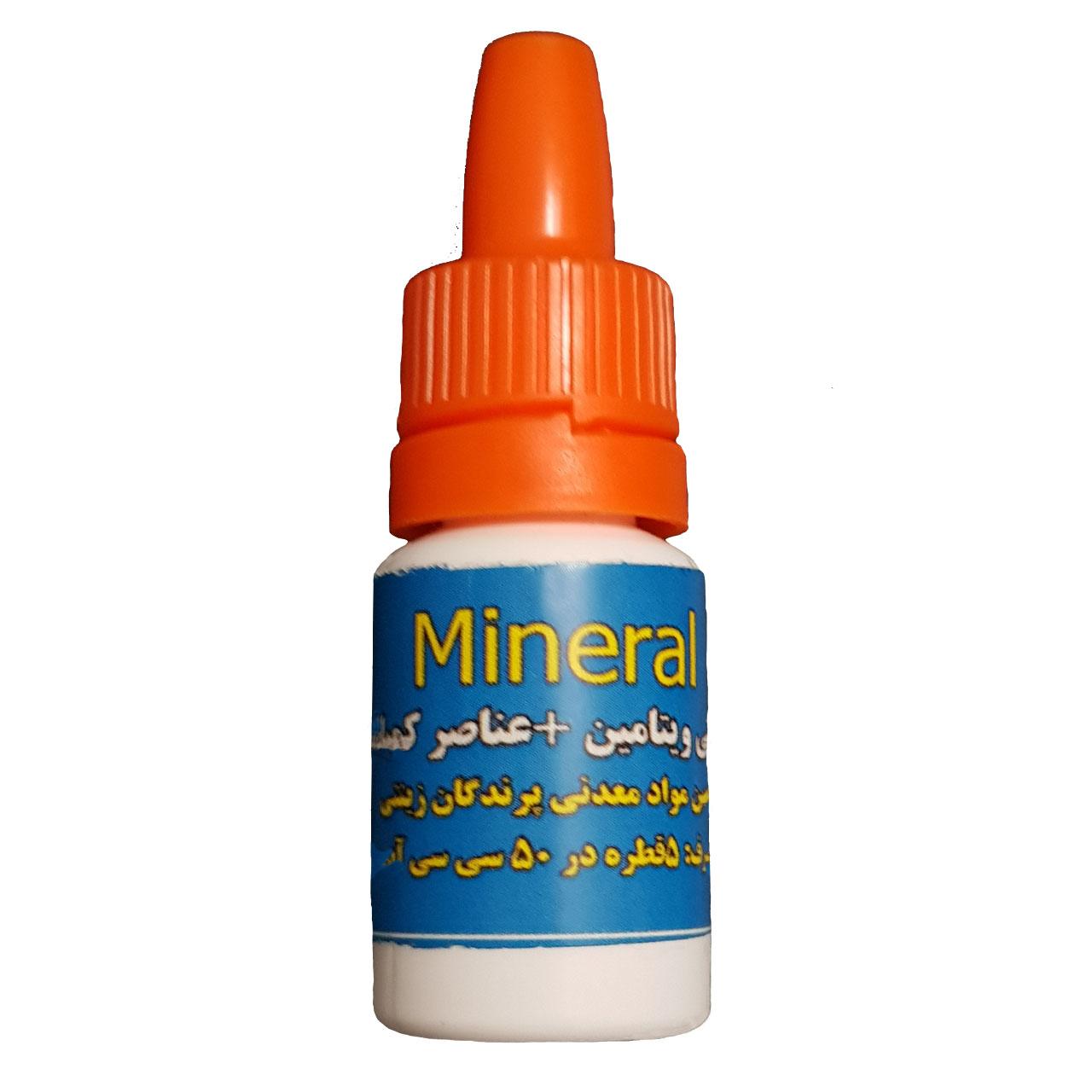 محلول مولتی ویتامین مینرال پرندگان کد 006 حجم 10 میلی لیتر