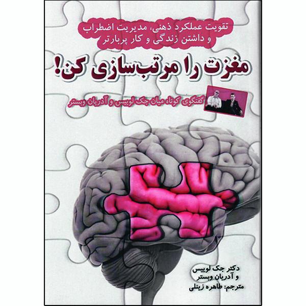 کتاب مغزت را مرتب سازی کن اثر دکتر جک لوییس و آدریان وبستر نشر راوشید